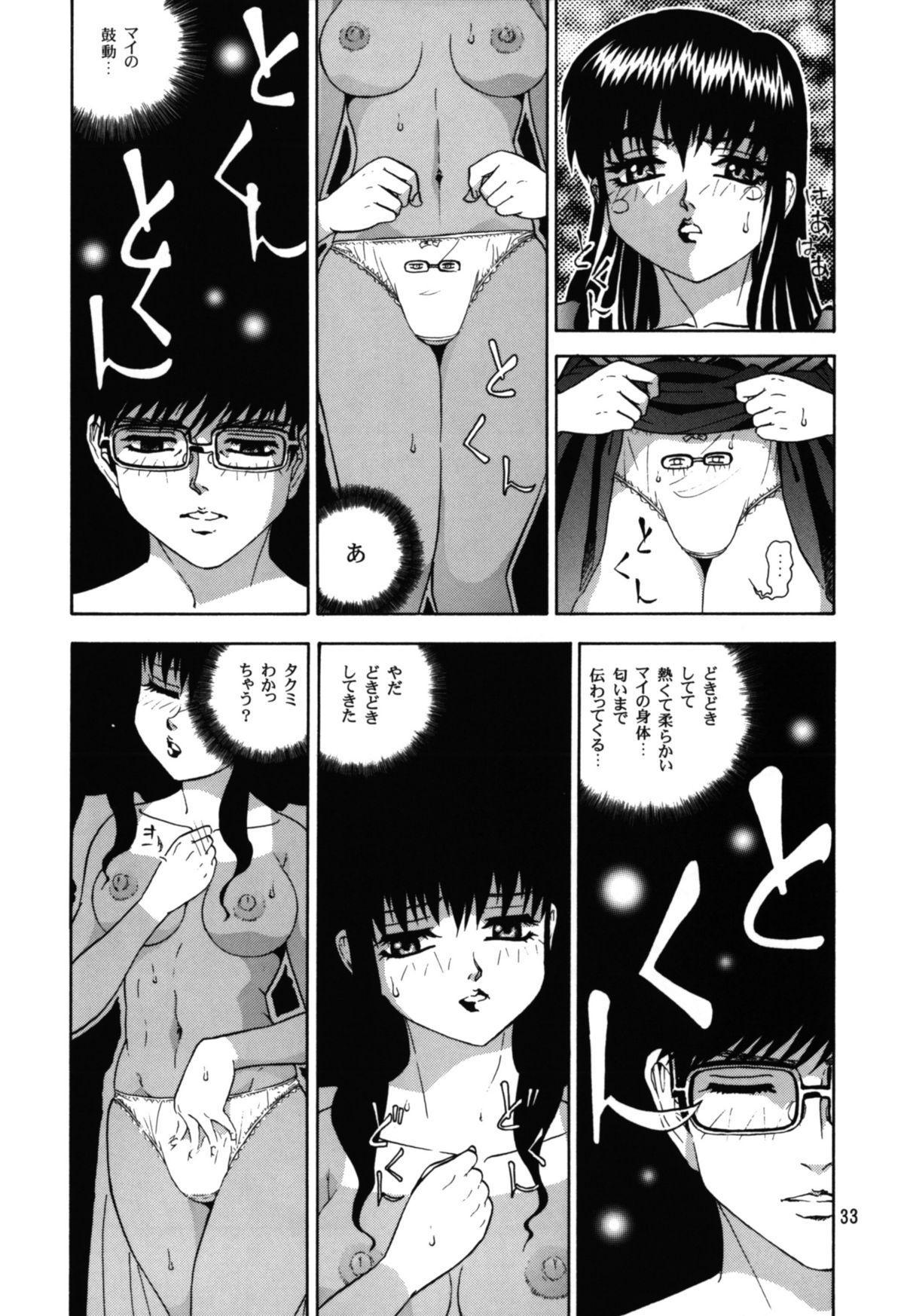 Majokko Anthology Kyouetsu Shigoku 32
