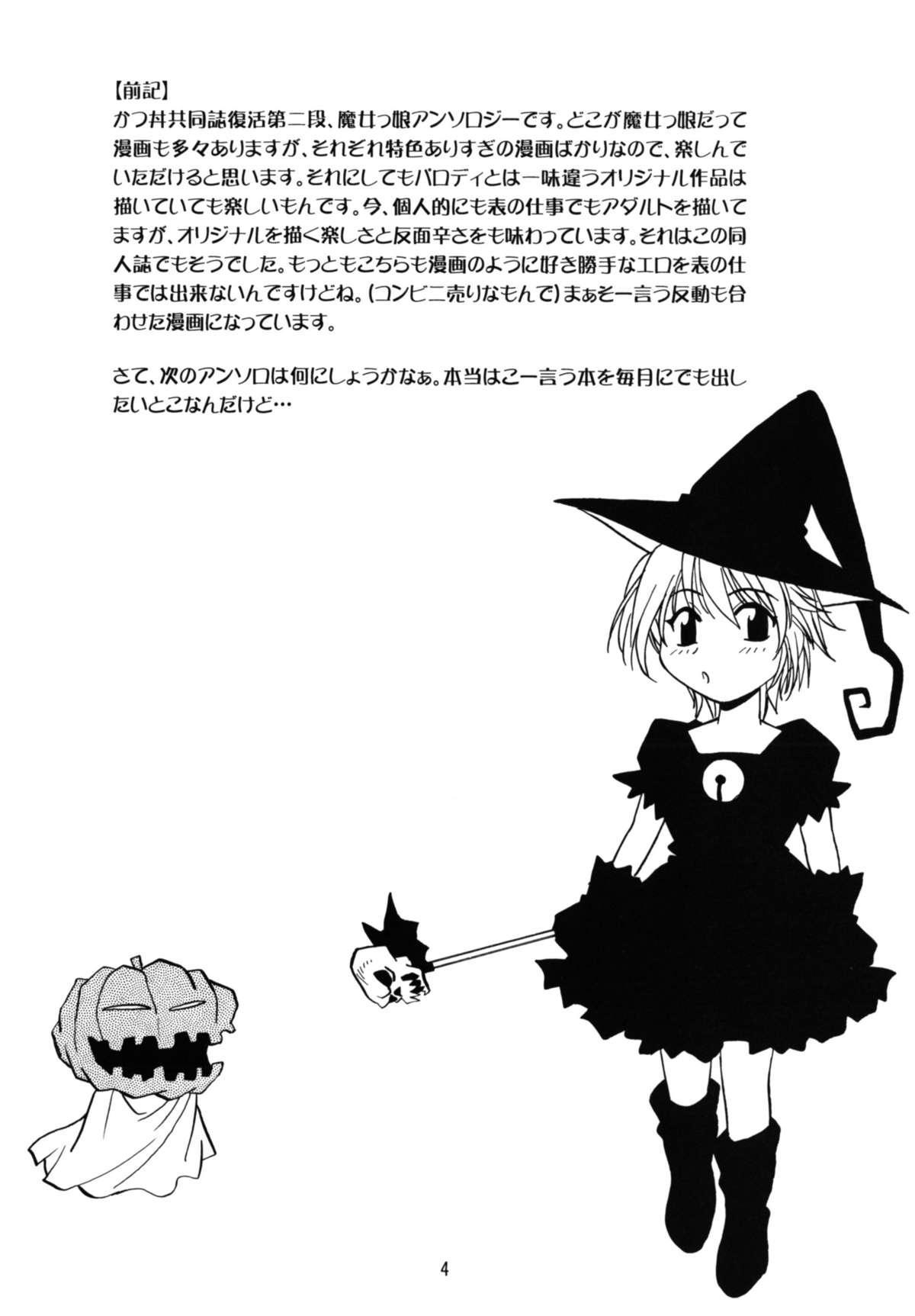 Majokko Anthology Kyouetsu Shigoku 3