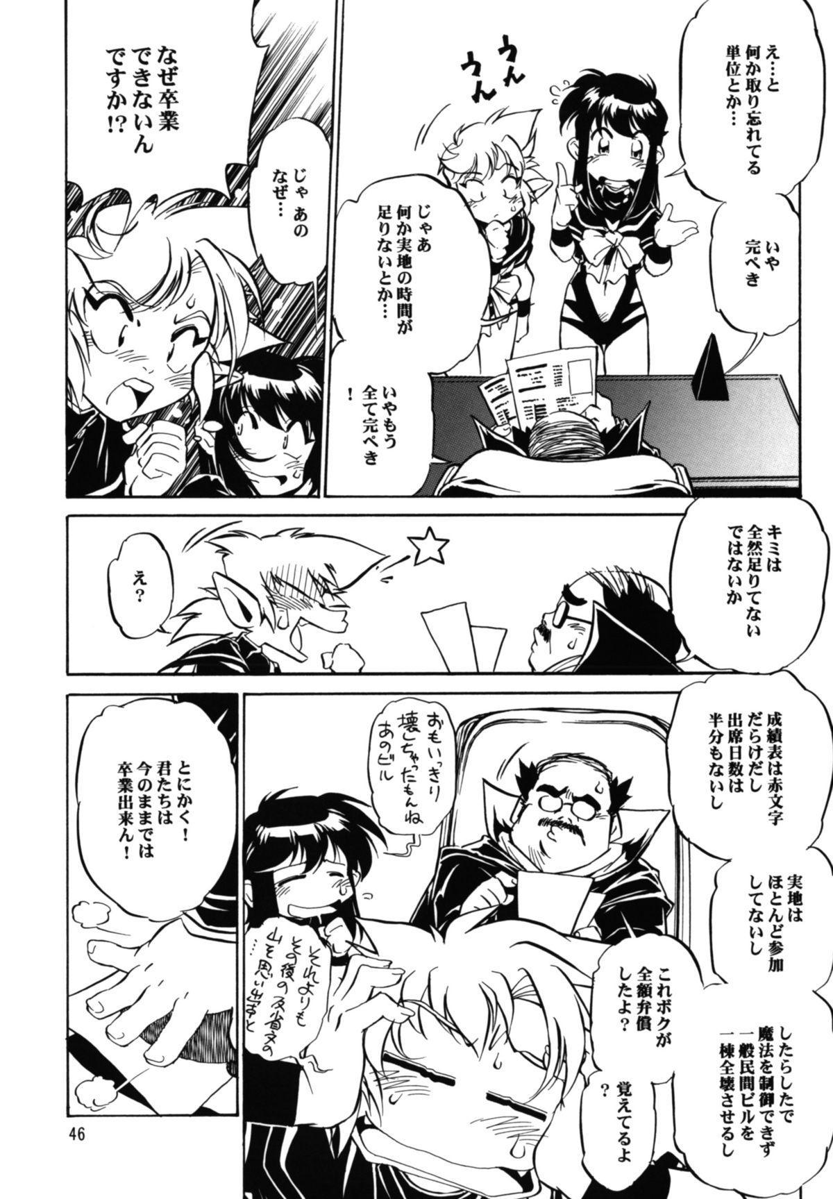 Majokko Anthology Kyouetsu Shigoku 44