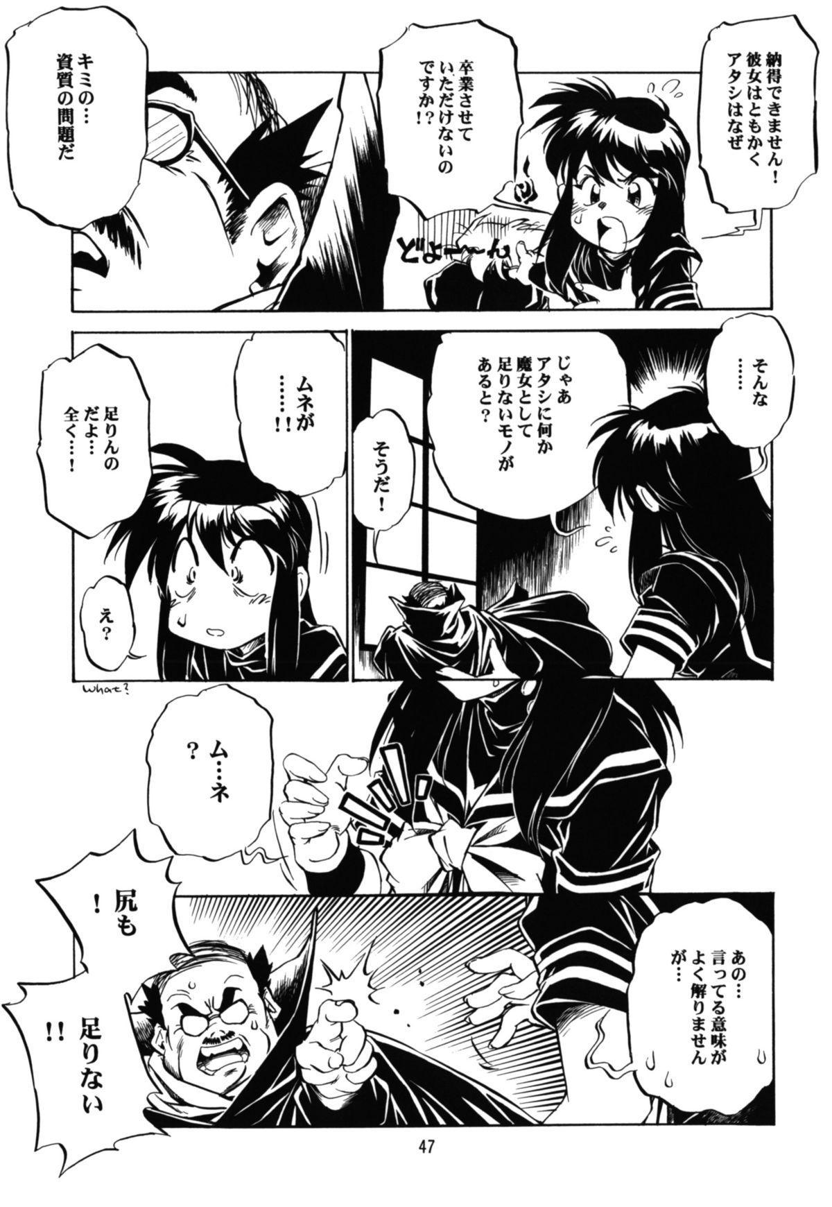 Majokko Anthology Kyouetsu Shigoku 45