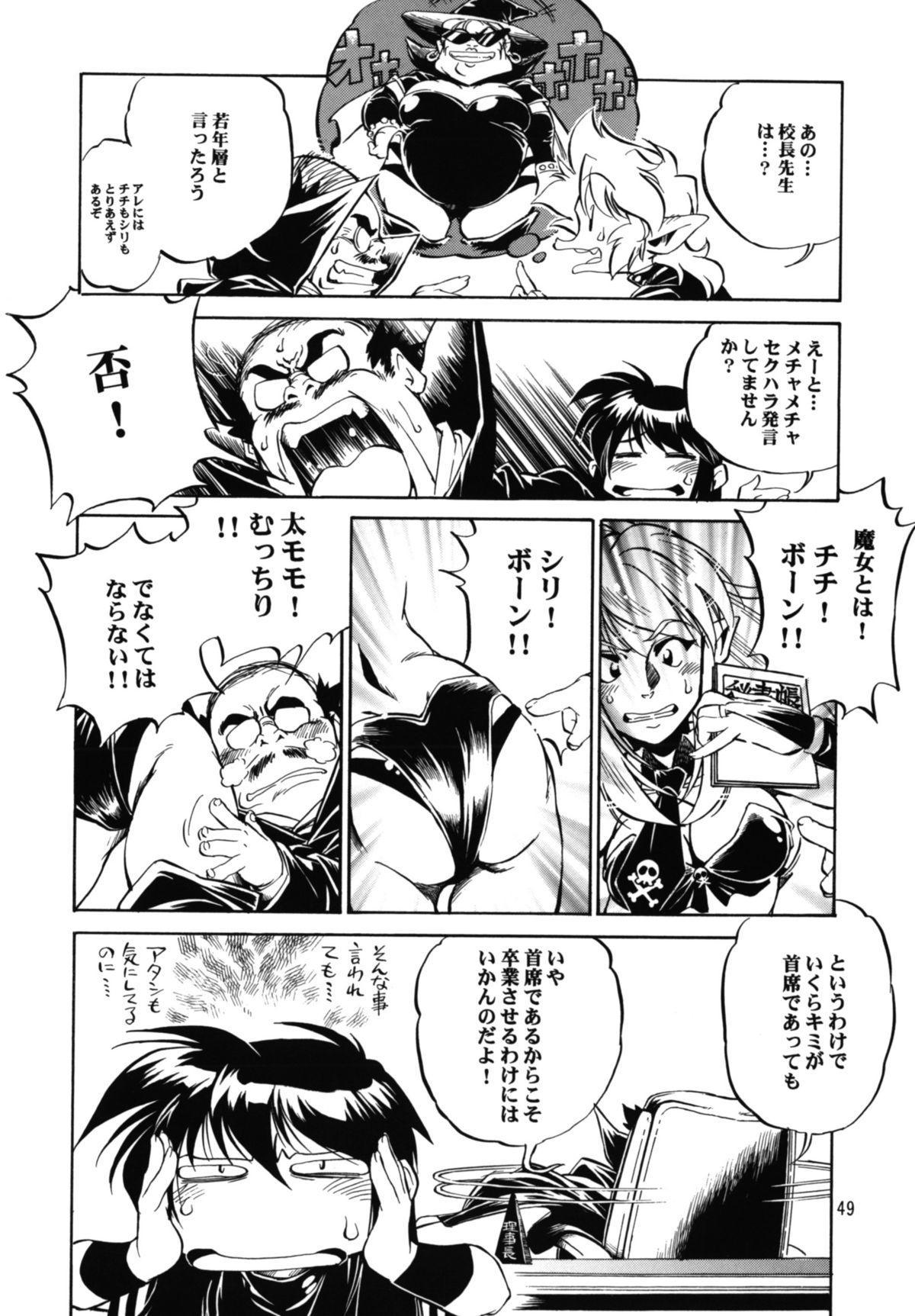 Majokko Anthology Kyouetsu Shigoku 47