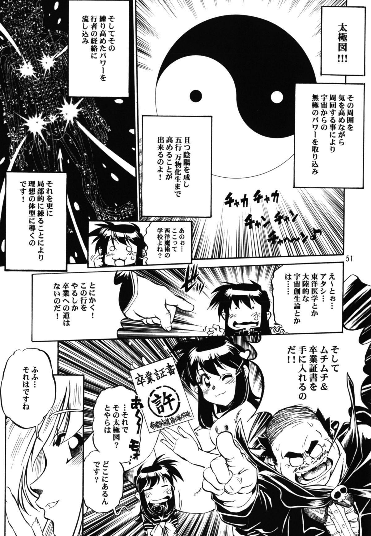 Majokko Anthology Kyouetsu Shigoku 49