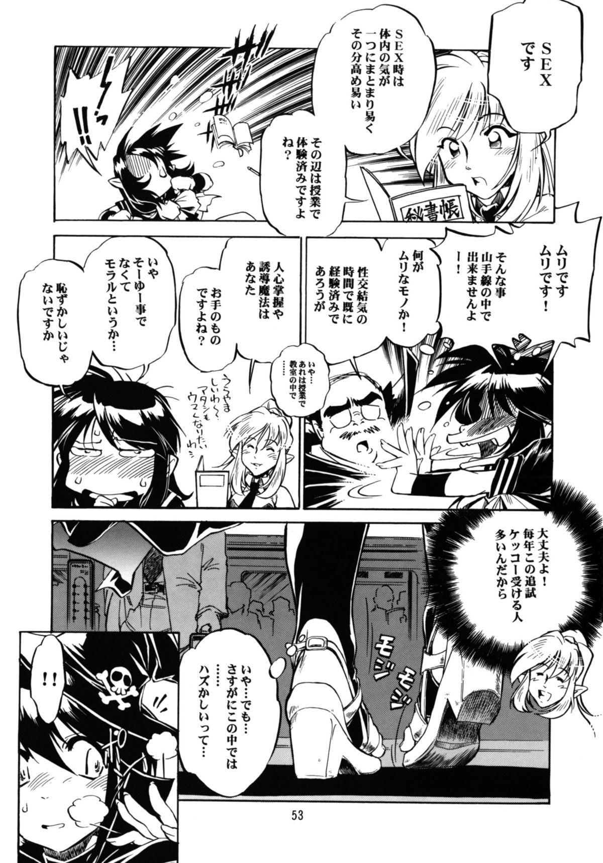 Majokko Anthology Kyouetsu Shigoku 51