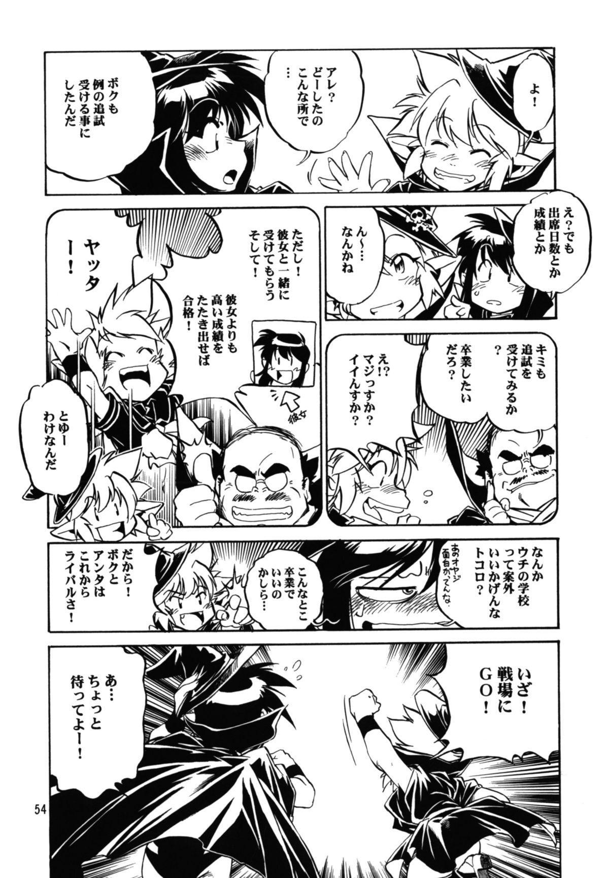 Majokko Anthology Kyouetsu Shigoku 52
