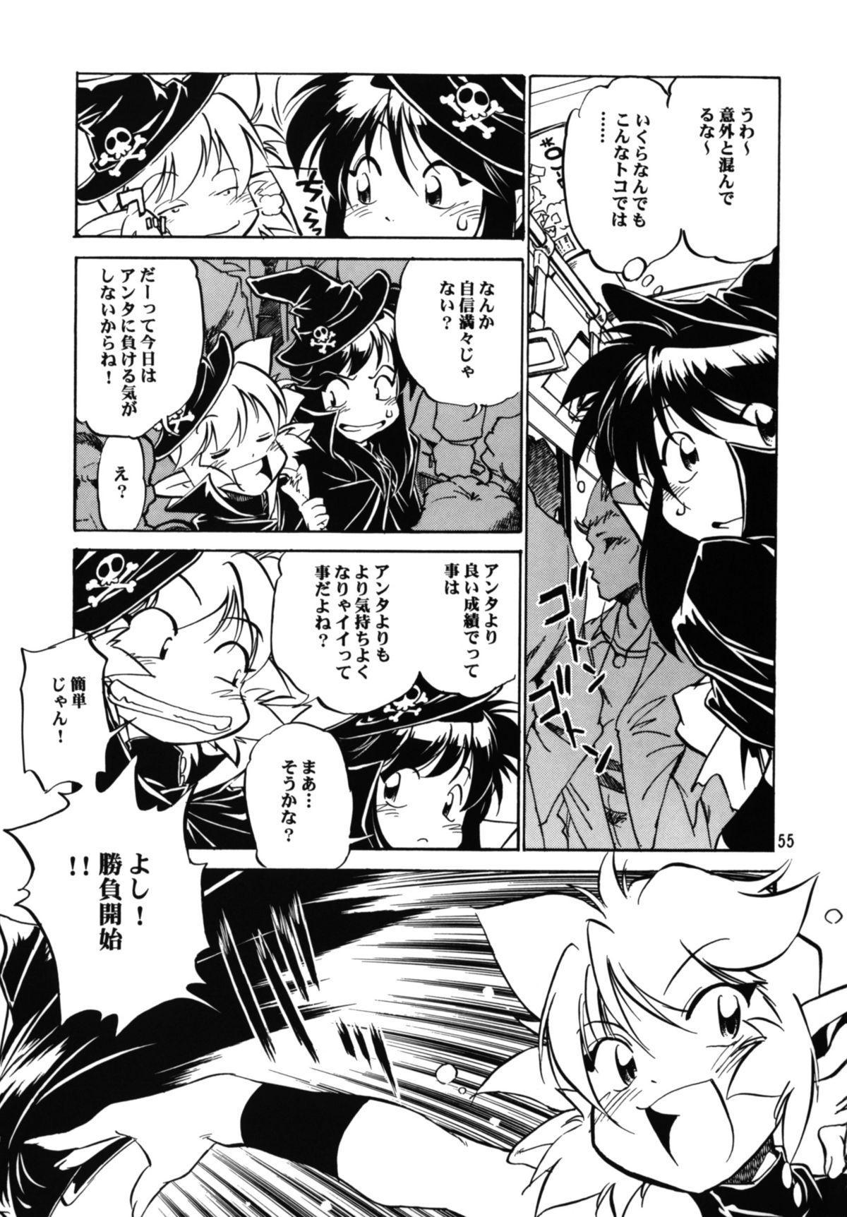 Majokko Anthology Kyouetsu Shigoku 53