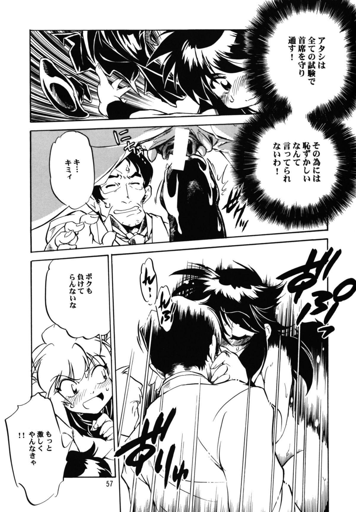 Majokko Anthology Kyouetsu Shigoku 55