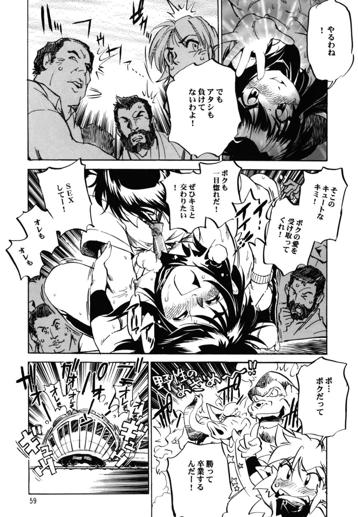 Majokko Anthology Kyouetsu Shigoku 57