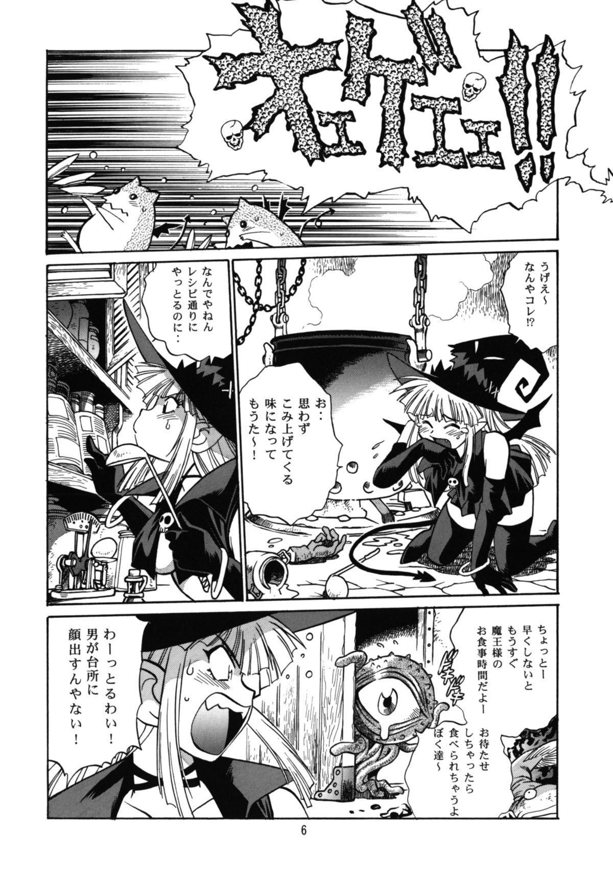 Majokko Anthology Kyouetsu Shigoku 5