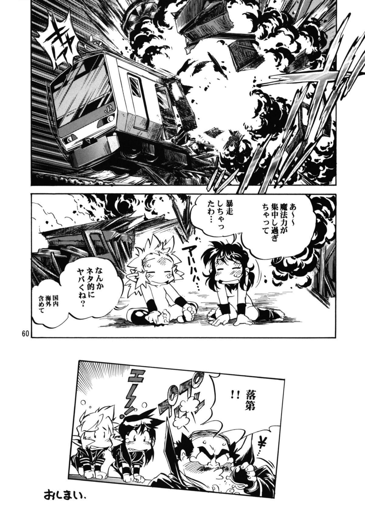 Majokko Anthology Kyouetsu Shigoku 58