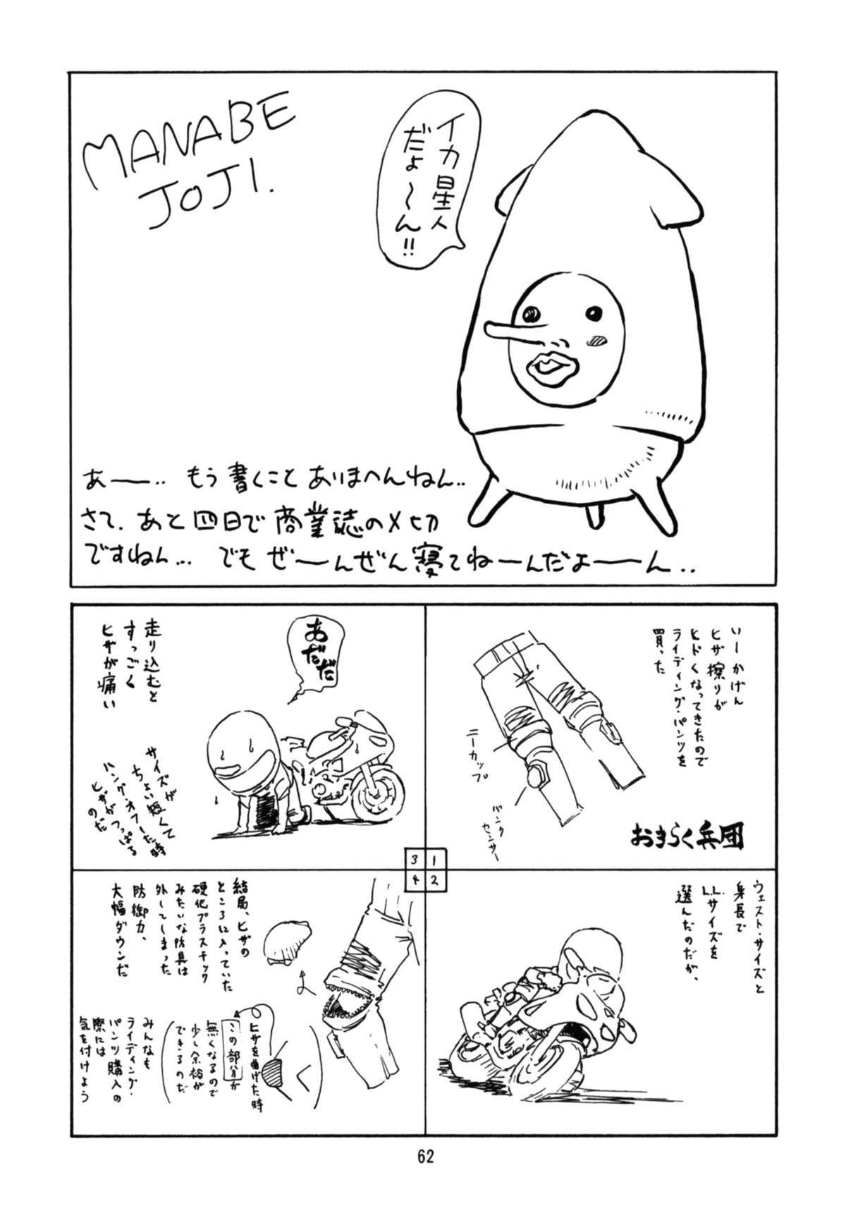 Majokko Anthology Kyouetsu Shigoku 60