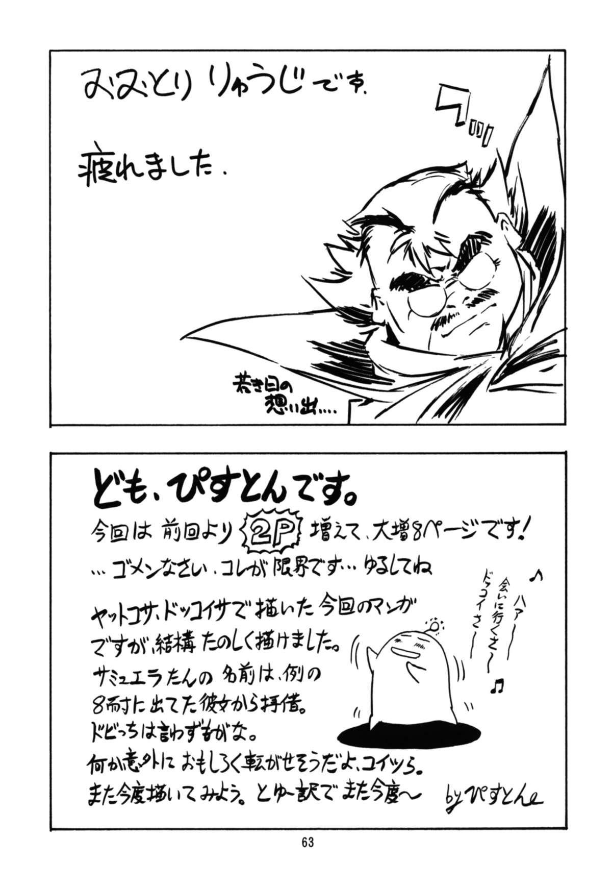 Majokko Anthology Kyouetsu Shigoku 61
