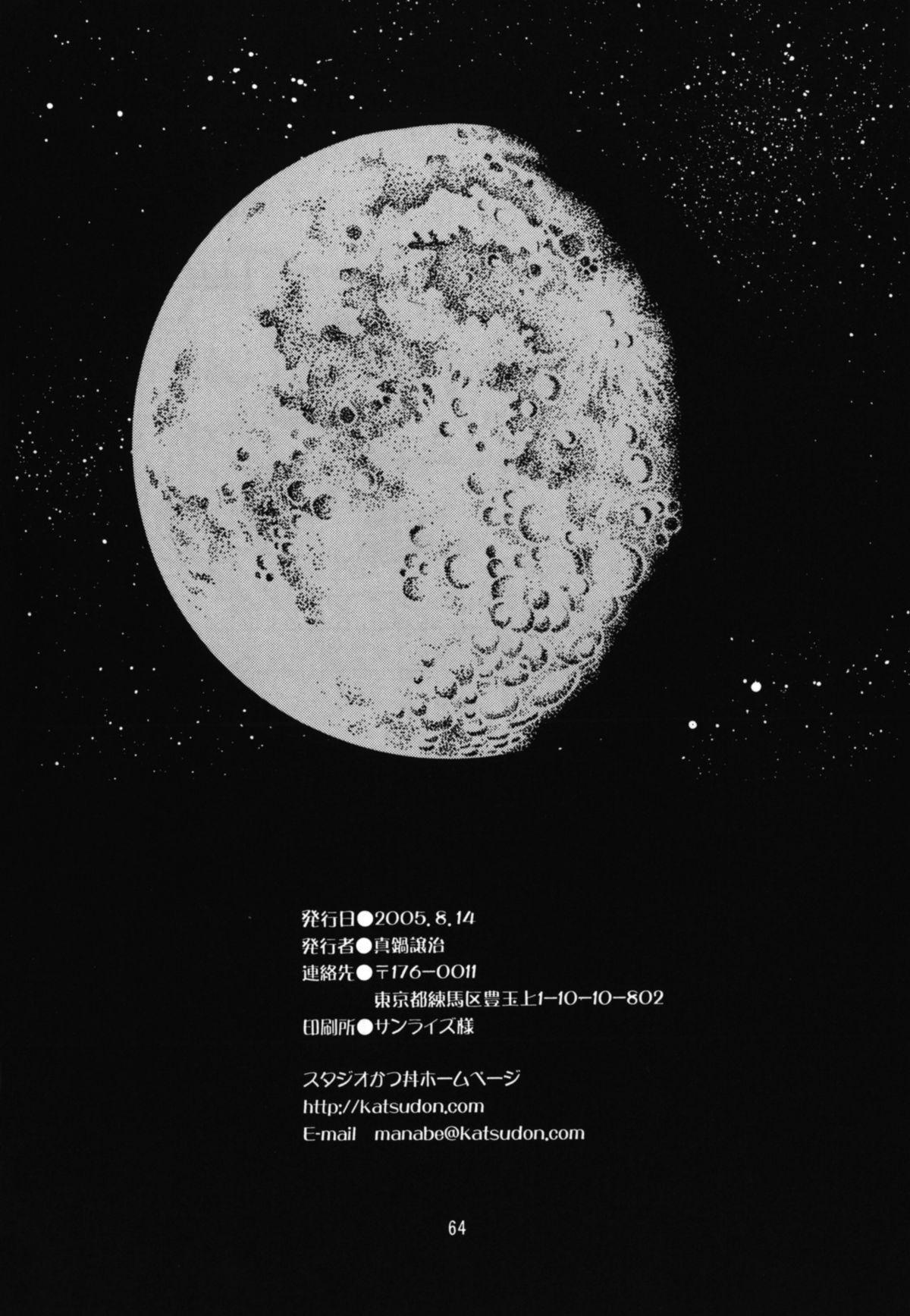 Majokko Anthology Kyouetsu Shigoku 62