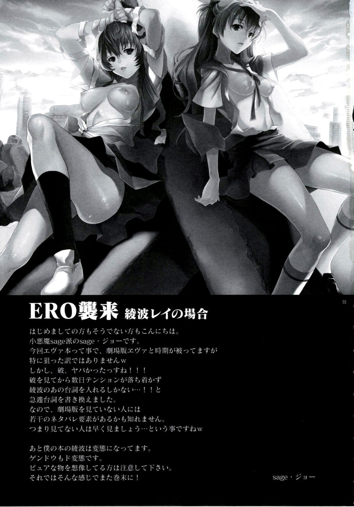ERO Shuurai Ayanami Rei no Baai 1