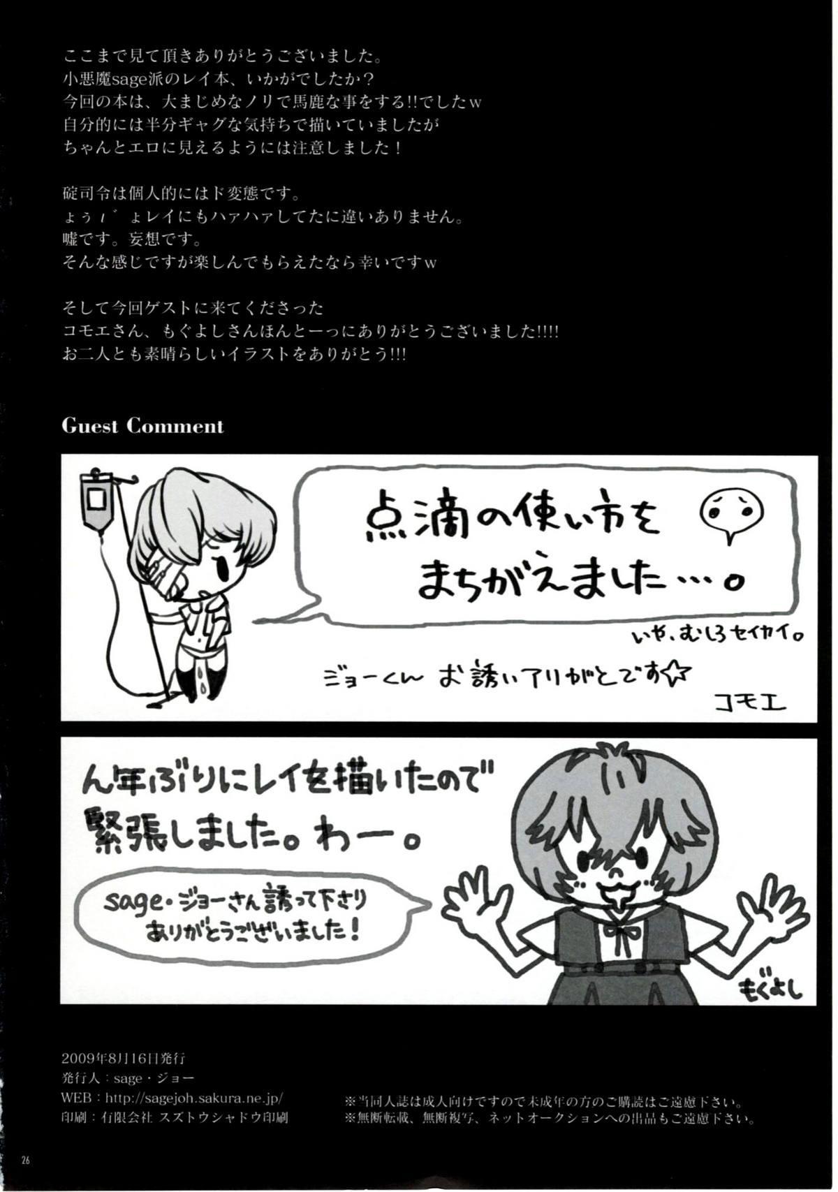 ERO Shuurai Ayanami Rei no Baai 24