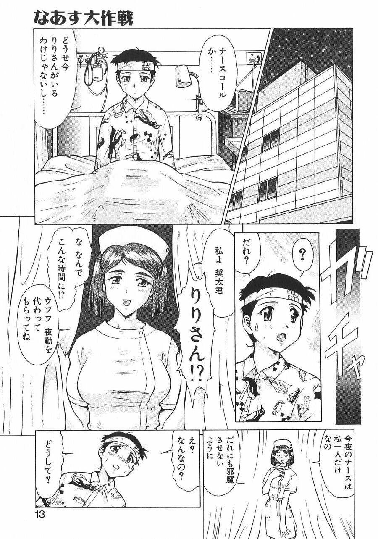 Shin Operation Daisakusen TNG 11