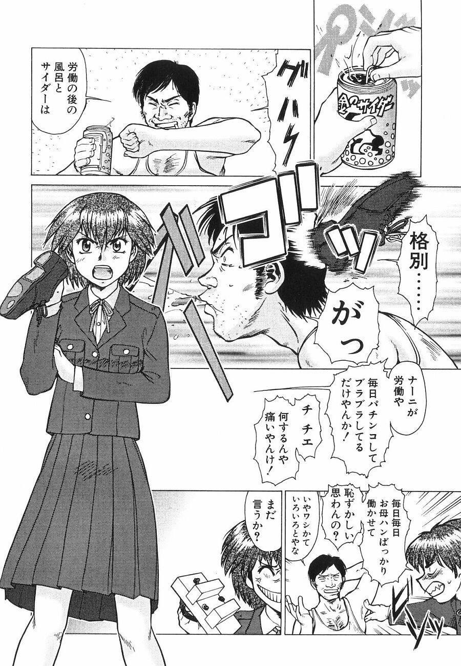 Shin Operation Daisakusen TNG 126