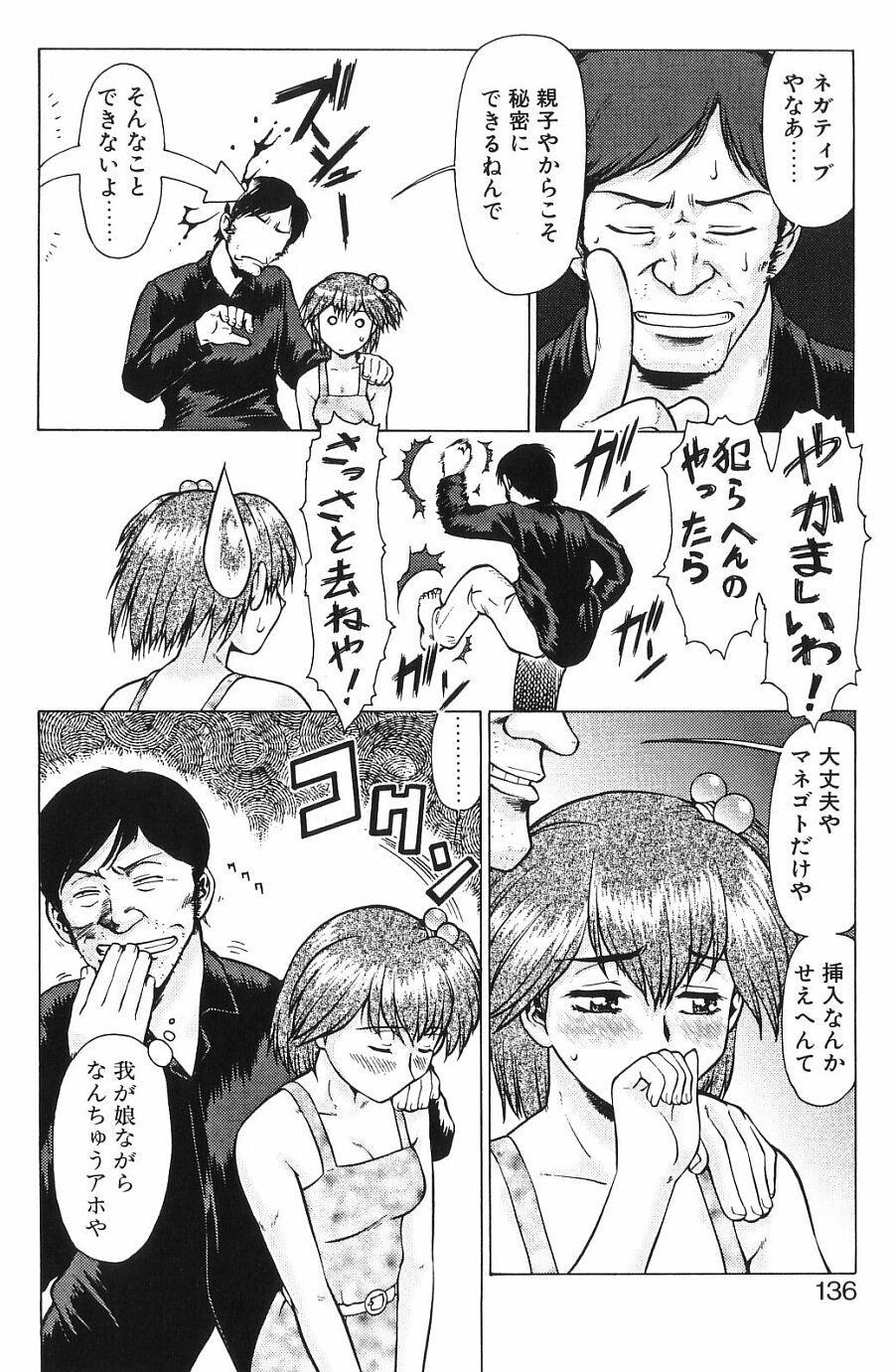 Shin Operation Daisakusen TNG 134