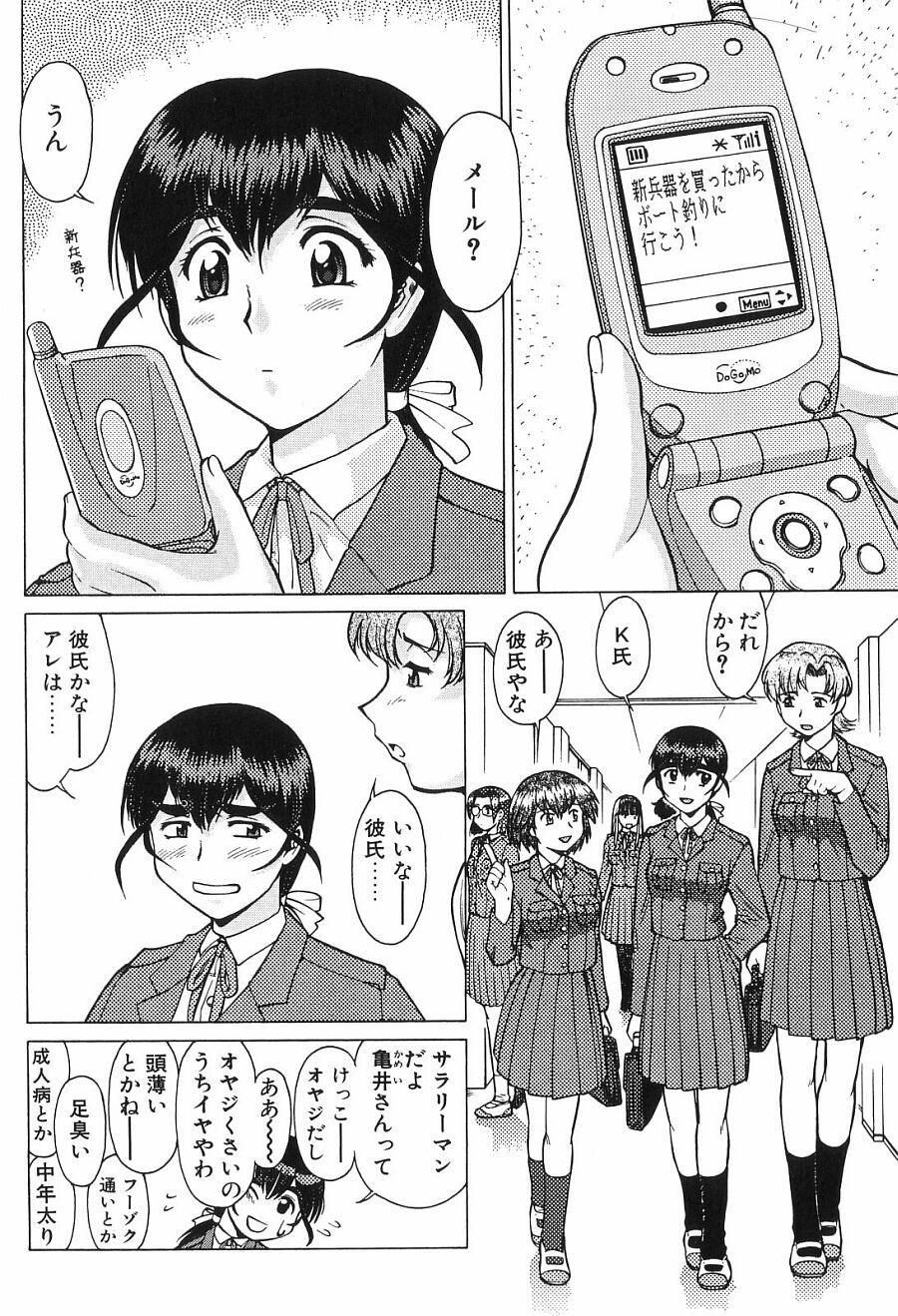 Shin Operation Daisakusen TNG 150
