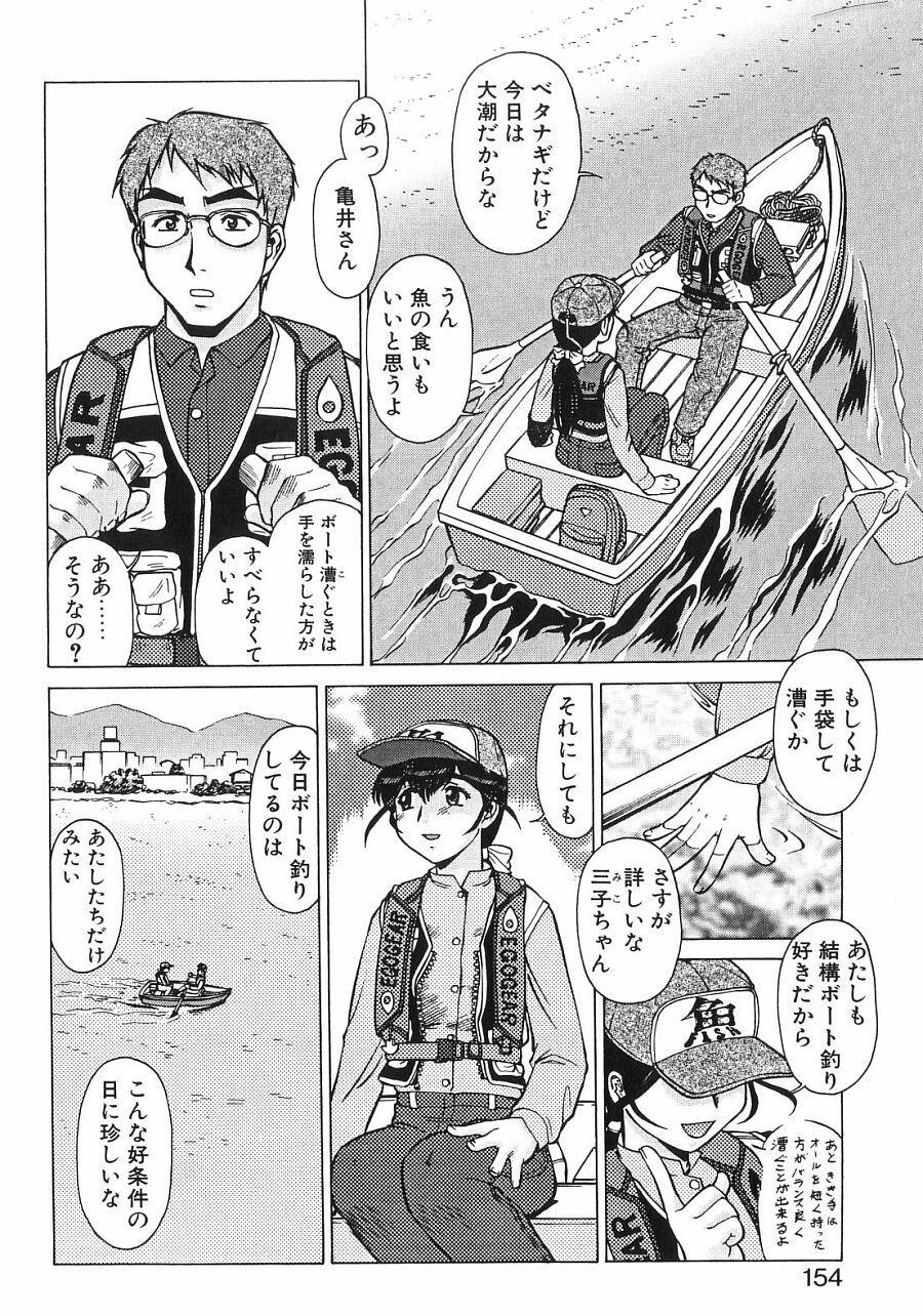 Shin Operation Daisakusen TNG 152