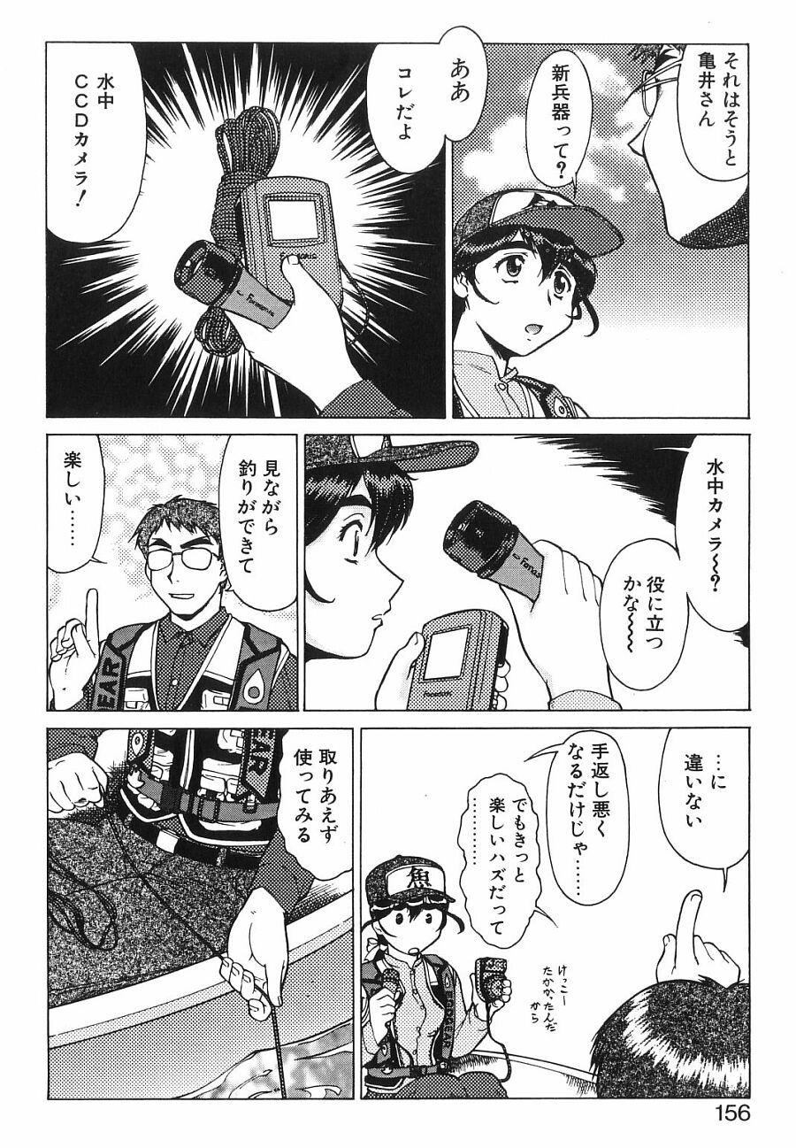 Shin Operation Daisakusen TNG 154