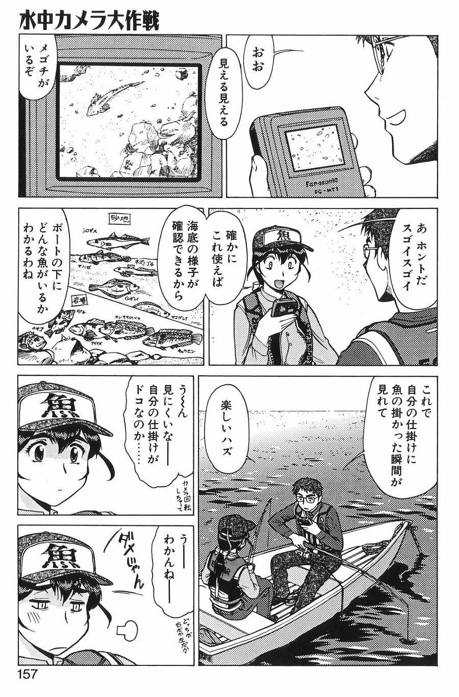 Shin Operation Daisakusen TNG 155