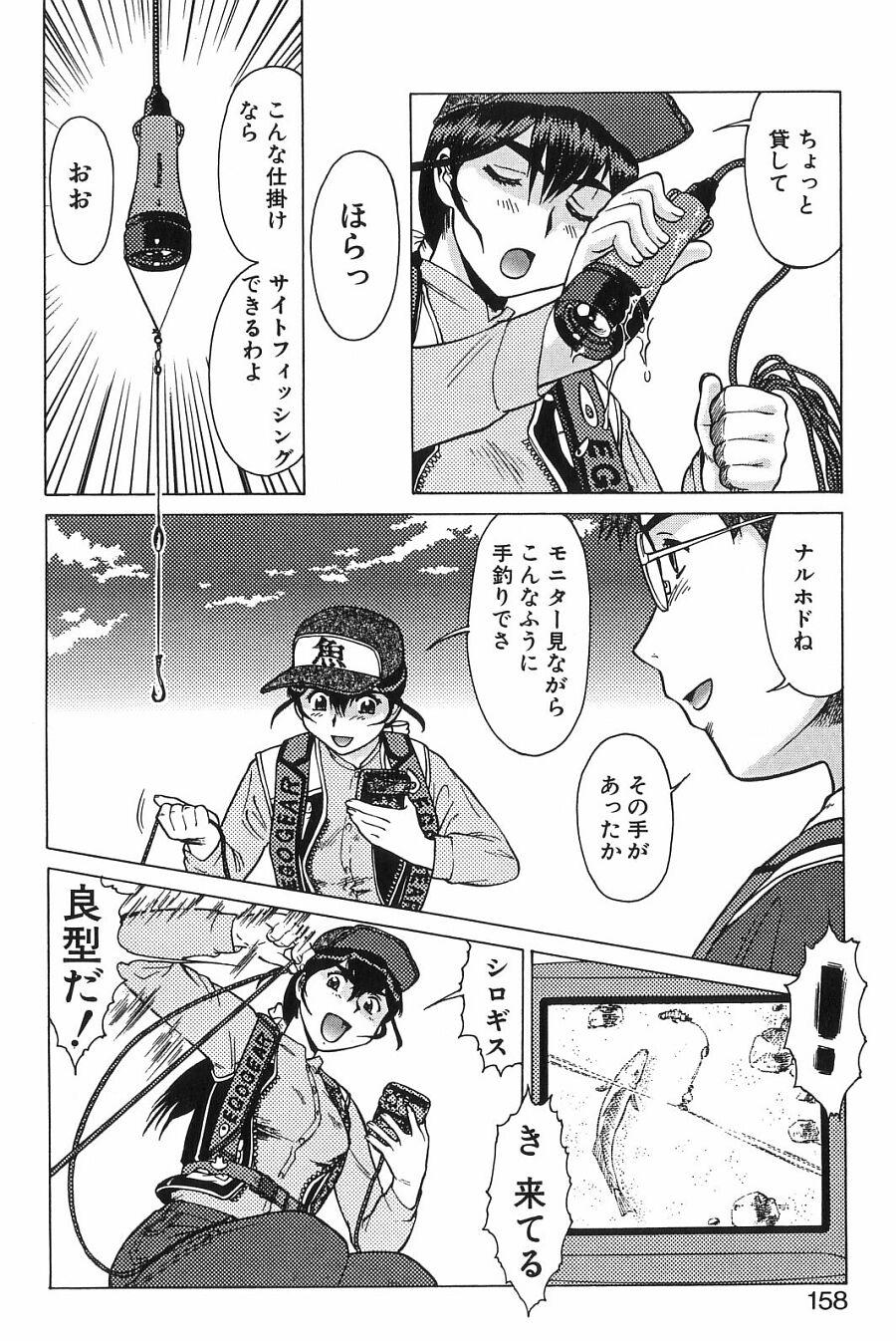 Shin Operation Daisakusen TNG 156