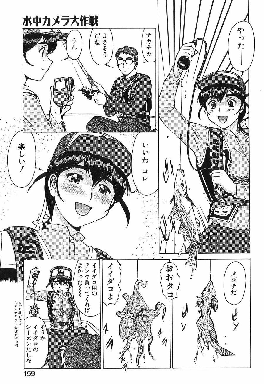 Shin Operation Daisakusen TNG 157