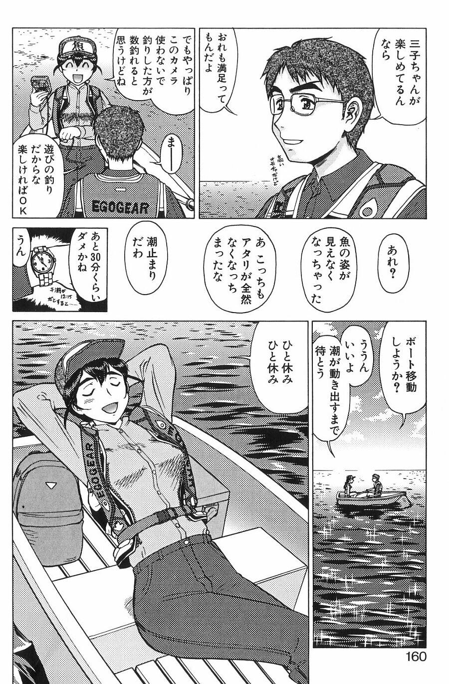 Shin Operation Daisakusen TNG 158