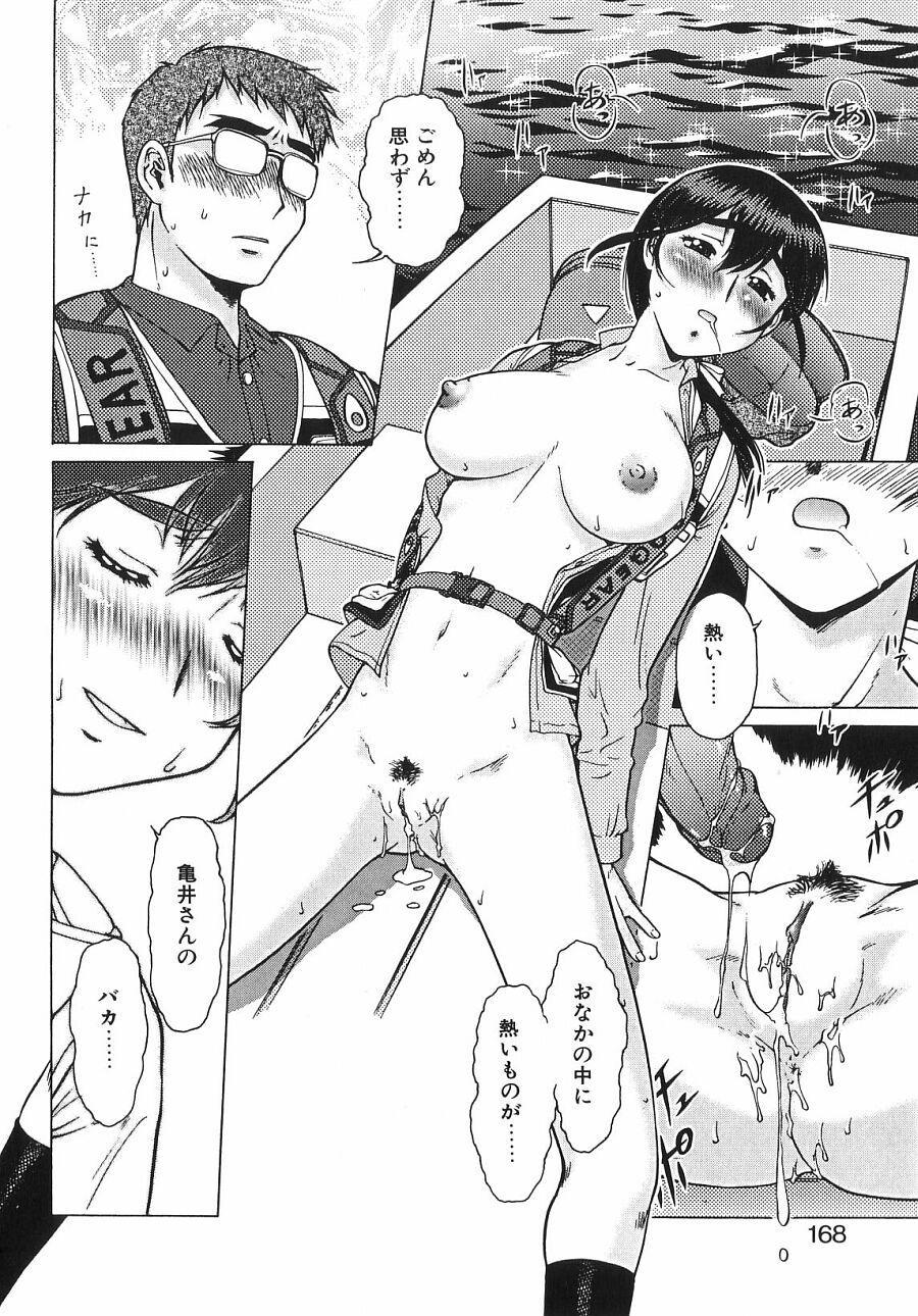 Shin Operation Daisakusen TNG 166