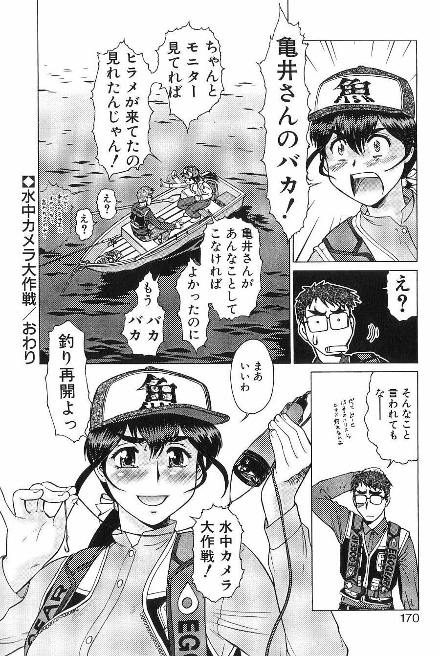 Shin Operation Daisakusen TNG 168