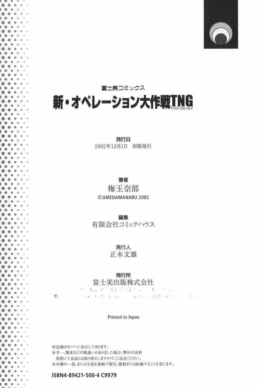 Shin Operation Daisakusen TNG 182