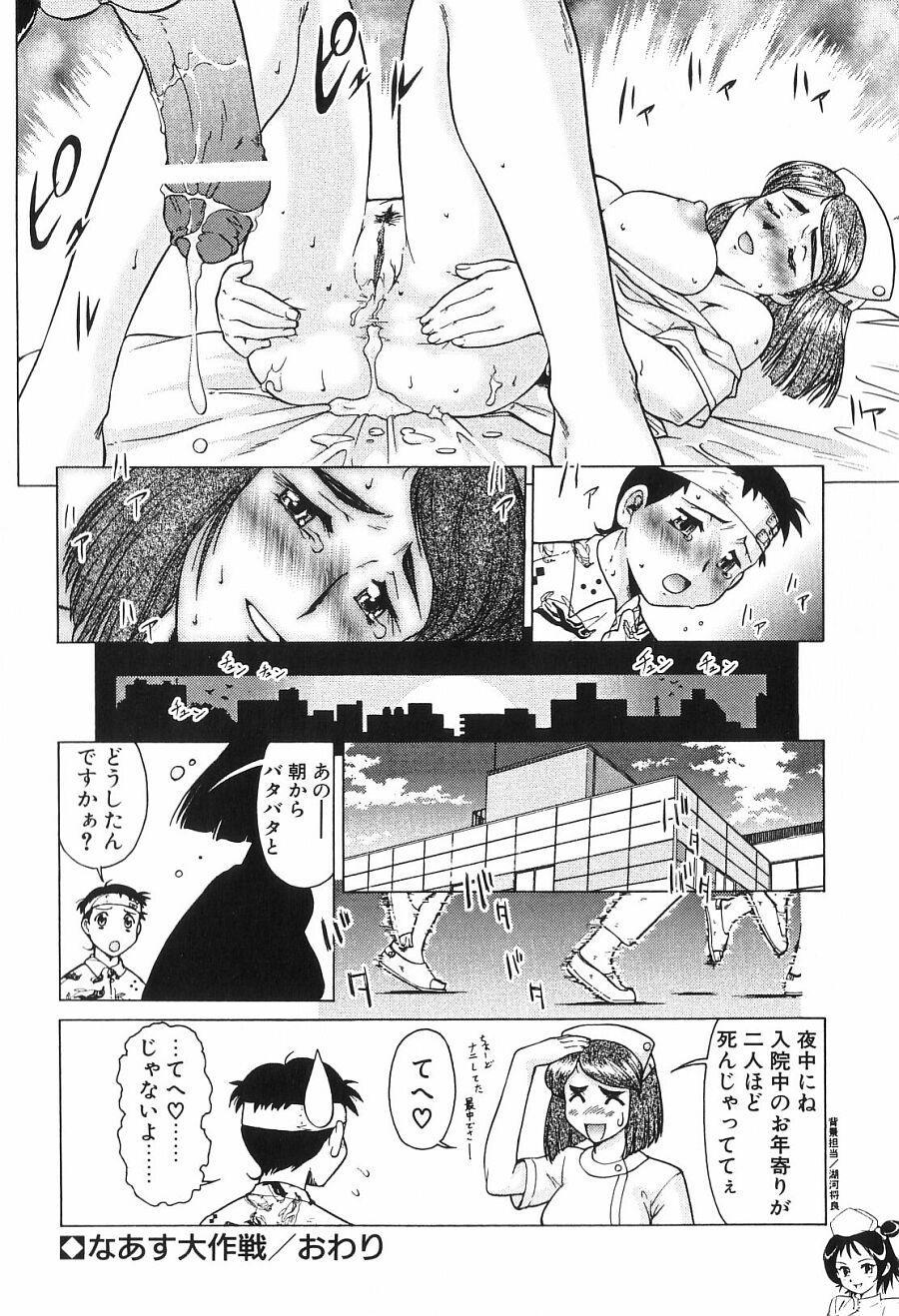 Shin Operation Daisakusen TNG 22