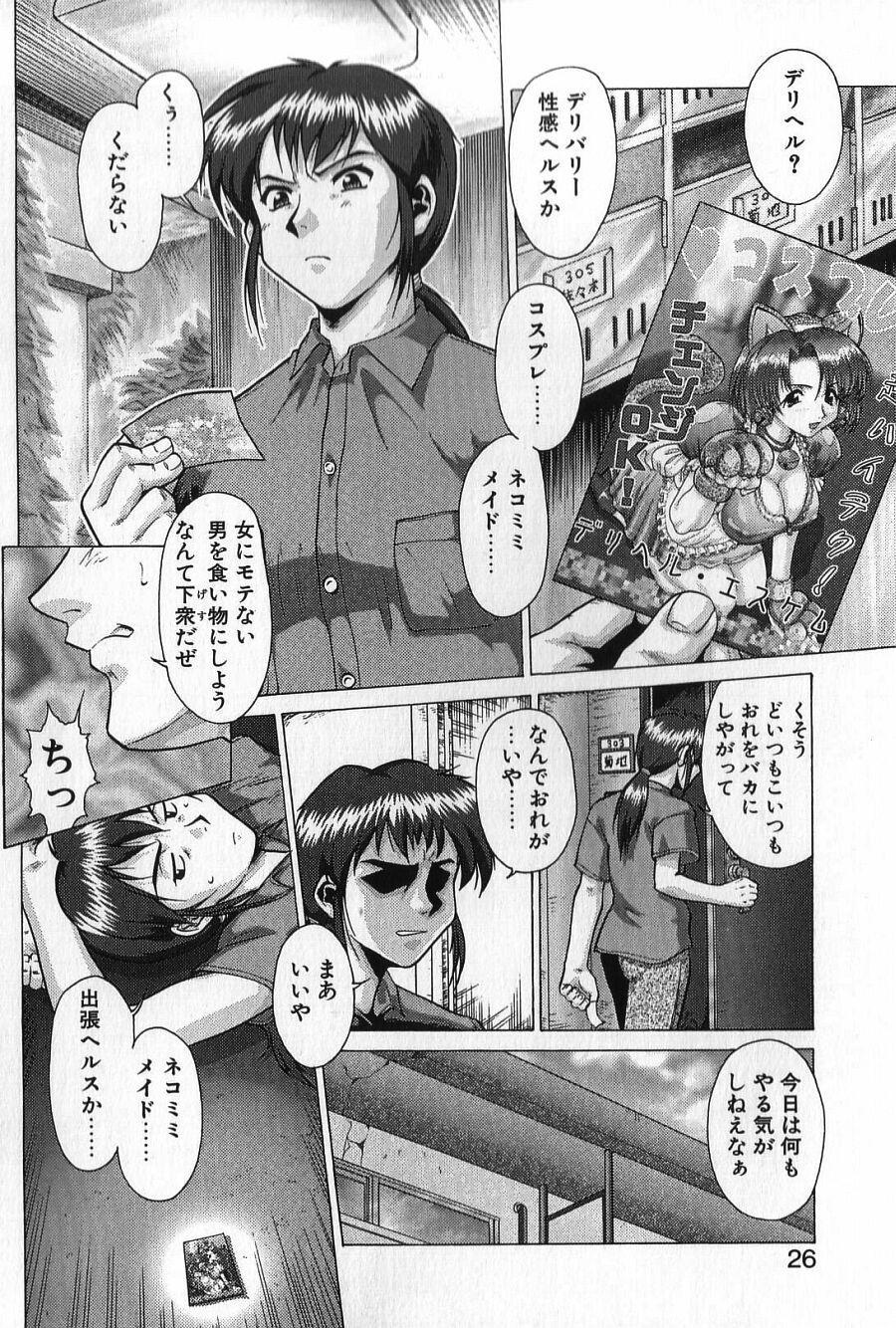 Shin Operation Daisakusen TNG 24
