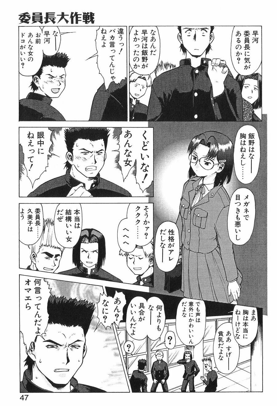 Shin Operation Daisakusen TNG 45