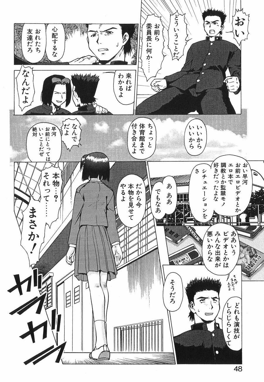 Shin Operation Daisakusen TNG 46
