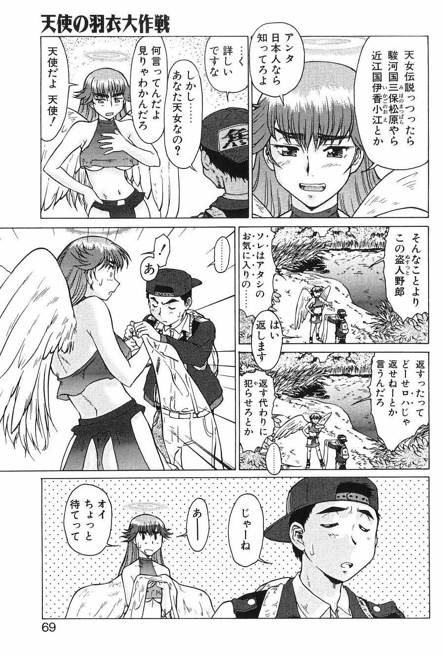 Shin Operation Daisakusen TNG 67