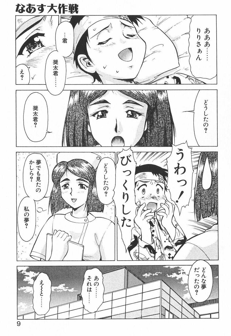 Shin Operation Daisakusen TNG 7
