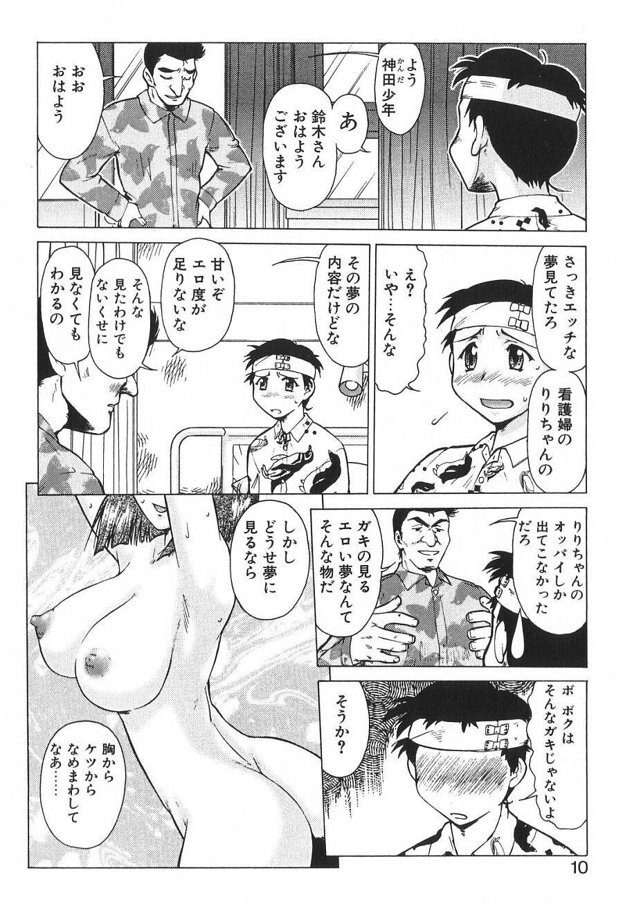 Shin Operation Daisakusen TNG 8