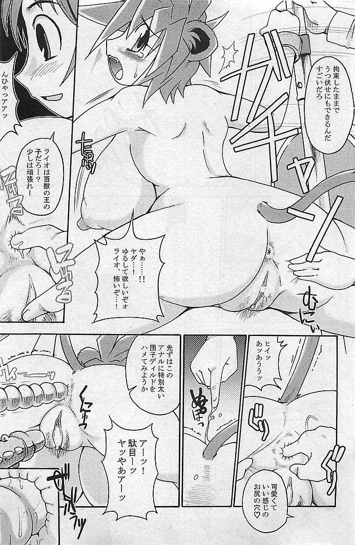 COMIC MAN・TEN Vol.38 2004-12 107