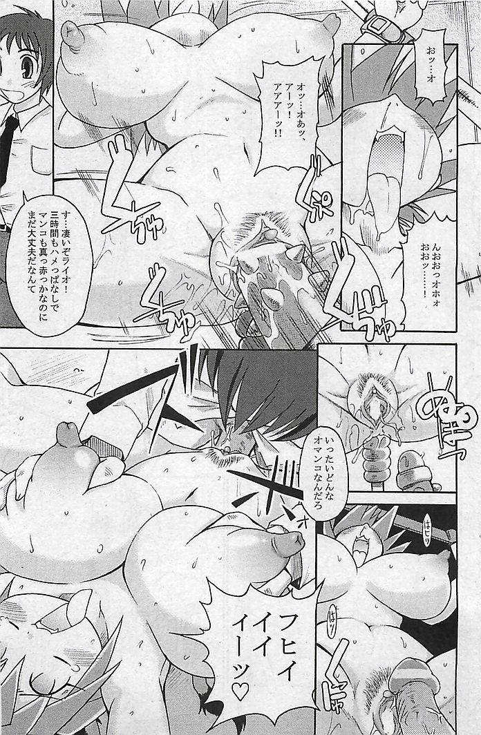 COMIC MAN・TEN Vol.38 2004-12 111