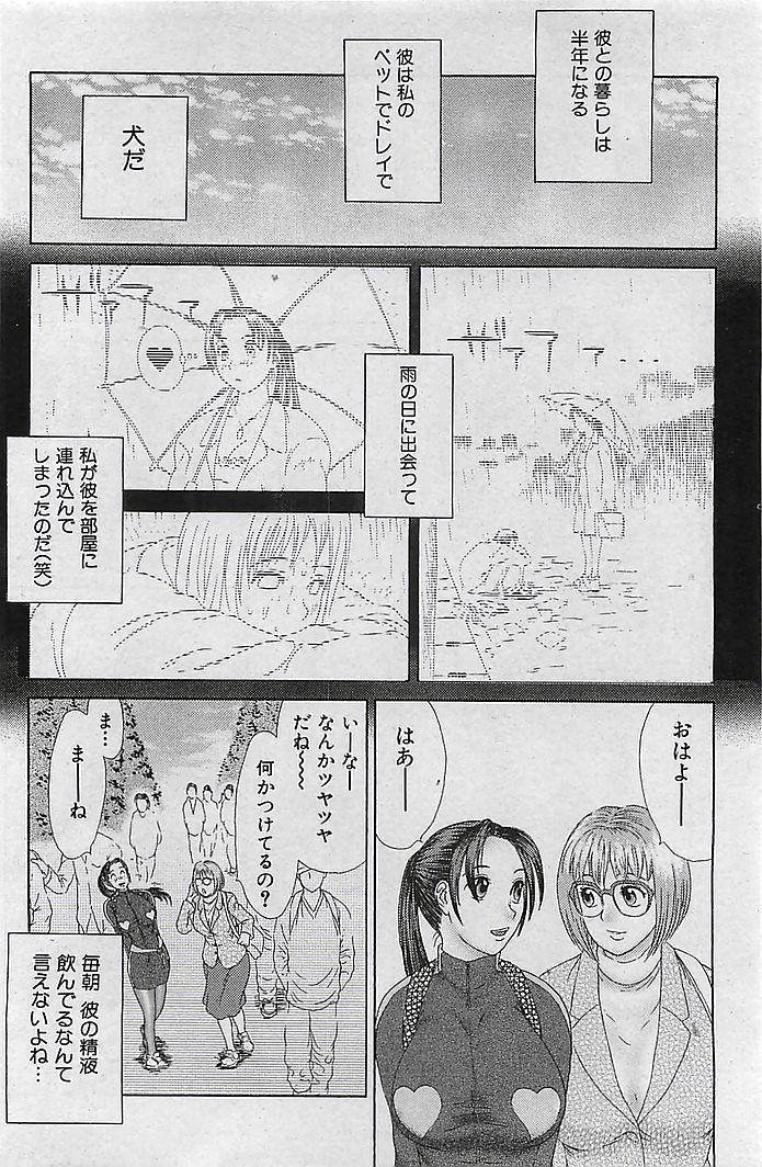 COMIC MAN・TEN Vol.38 2004-12 119