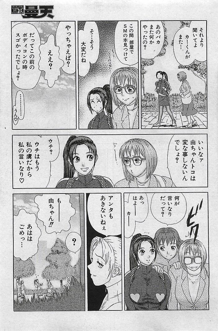 COMIC MAN・TEN Vol.38 2004-12 120