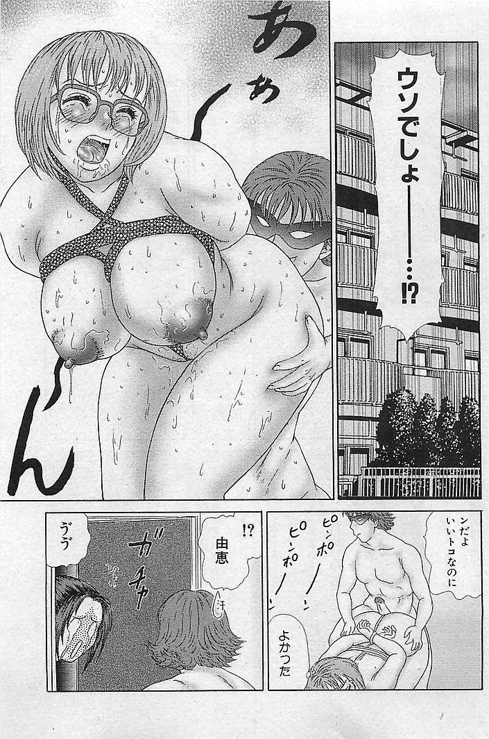COMIC MAN・TEN Vol.38 2004-12 122