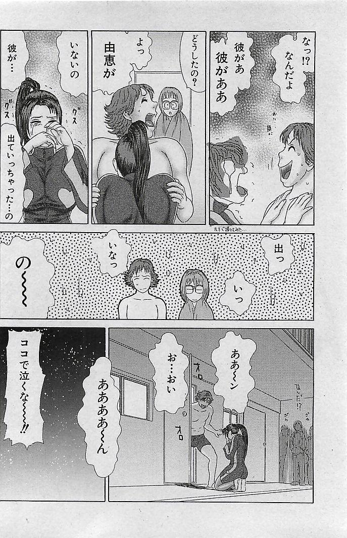 COMIC MAN・TEN Vol.38 2004-12 123