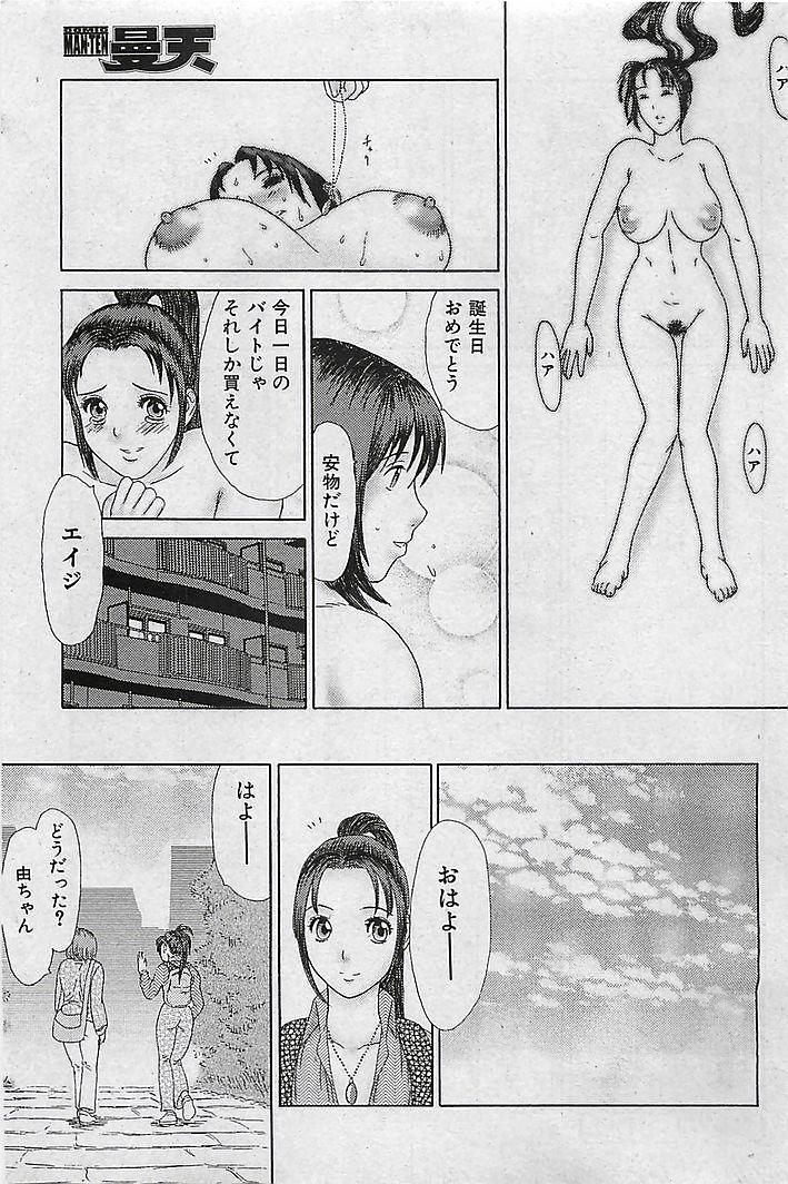 COMIC MAN・TEN Vol.38 2004-12 132