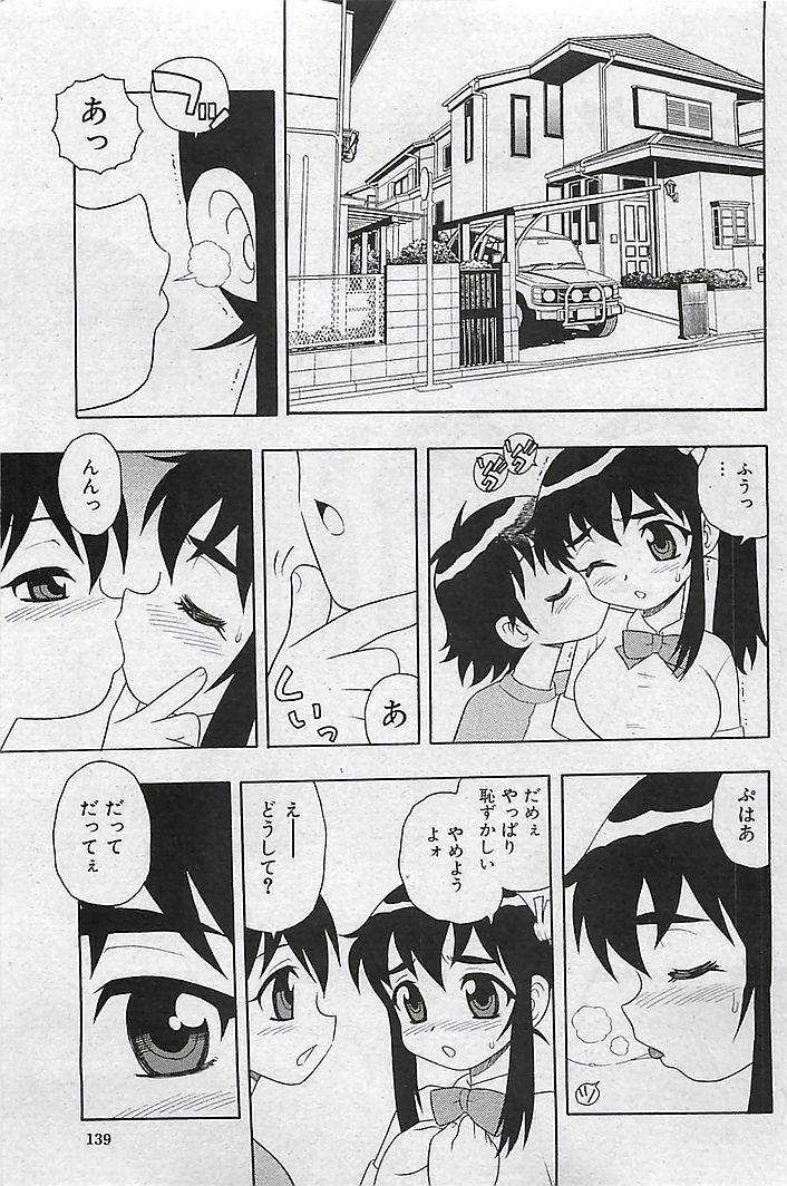 COMIC MAN・TEN Vol.38 2004-12 134