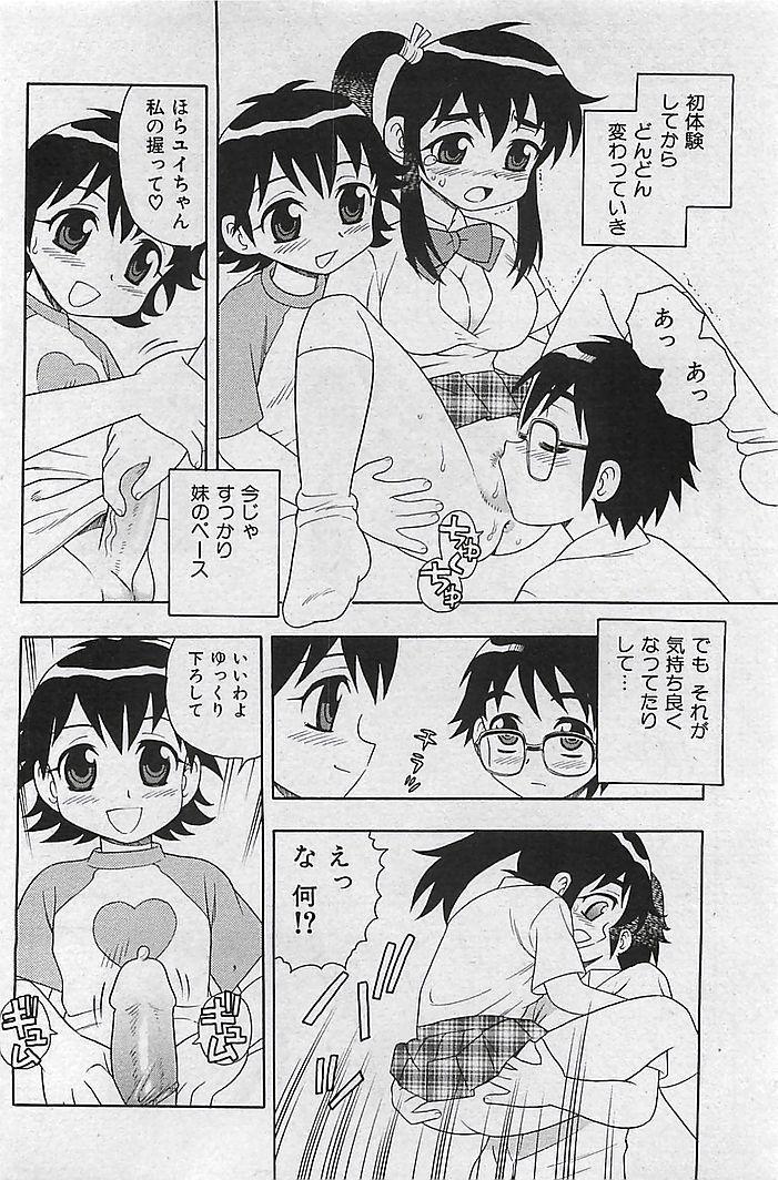 COMIC MAN・TEN Vol.38 2004-12 137