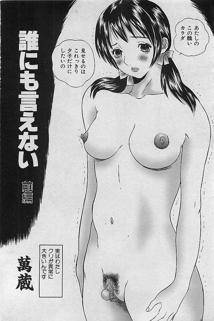 COMIC MAN・TEN Vol.38 2004-12 151