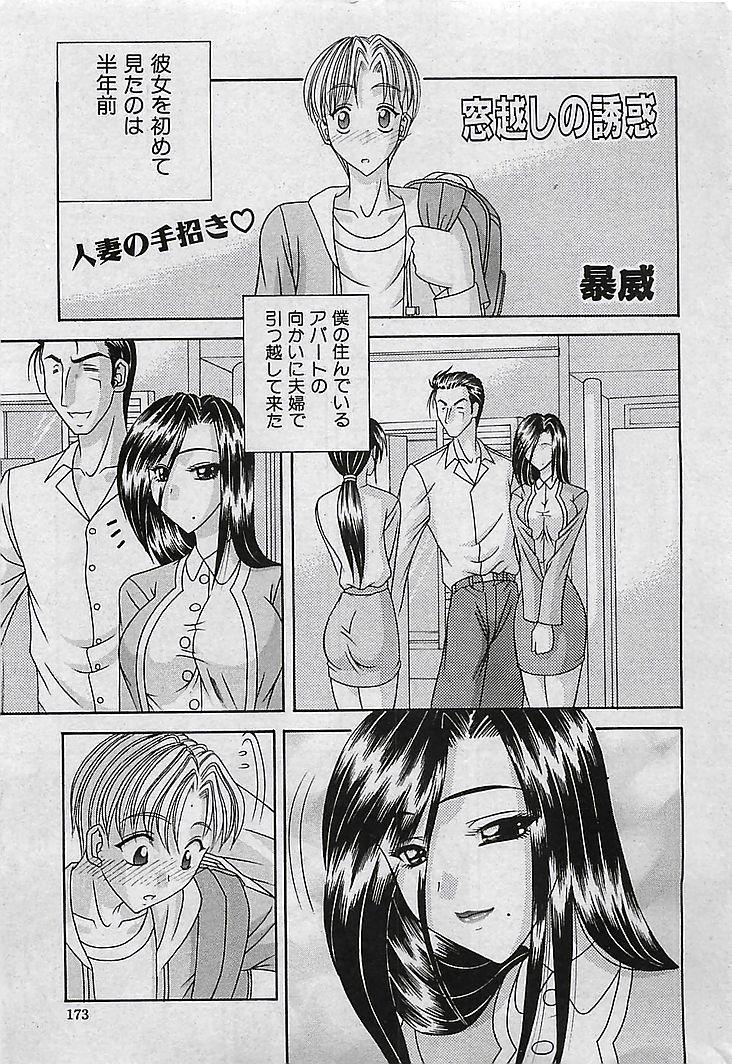 COMIC MAN・TEN Vol.38 2004-12 168
