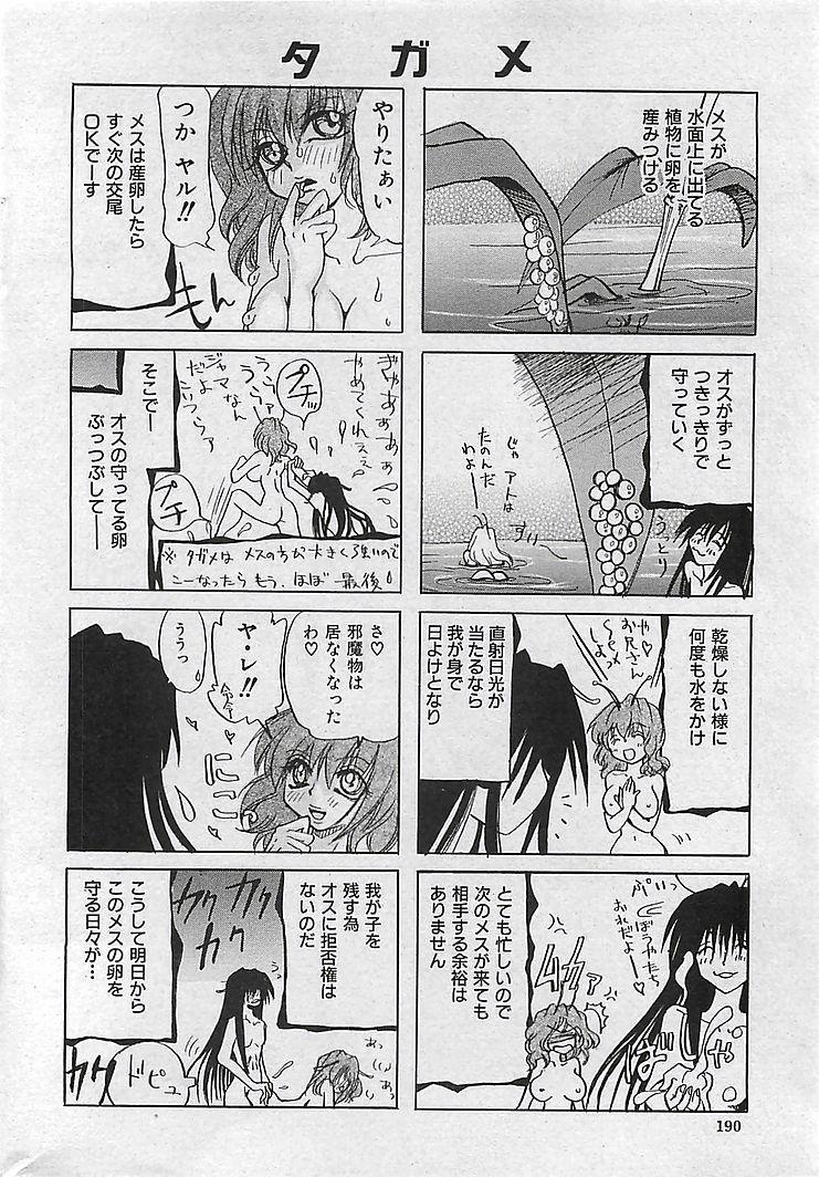 COMIC MAN・TEN Vol.38 2004-12 185